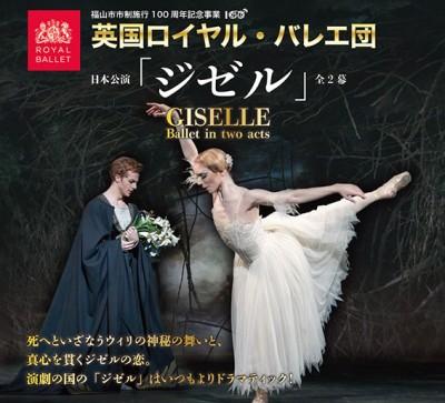 英国ロイヤル・バレエ団『ジゼル』