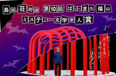 島田荘司選 第10回 ばらのまち 福山    ミステリー文学新人賞   デザイン受注