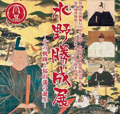 水野勝成展 – その軌跡と福山藩の誕生 –