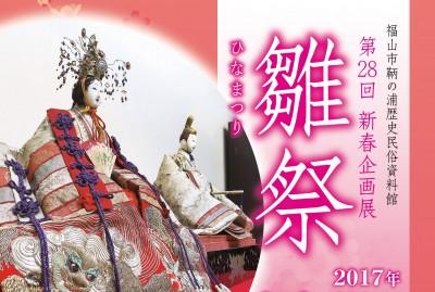 第28回 新春企画展 雛祭