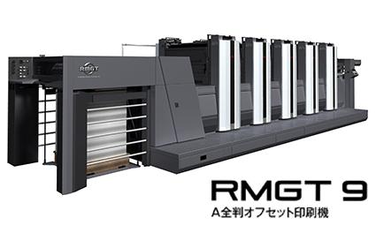 5色オフセット枚葉印刷機導入