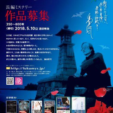 島田荘司選 第11回ばらのまち福山ミステリー文学新人賞のデザイン受注!