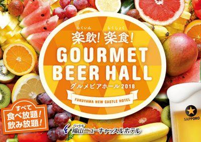 ビールの美味しい季節がやってきました!!