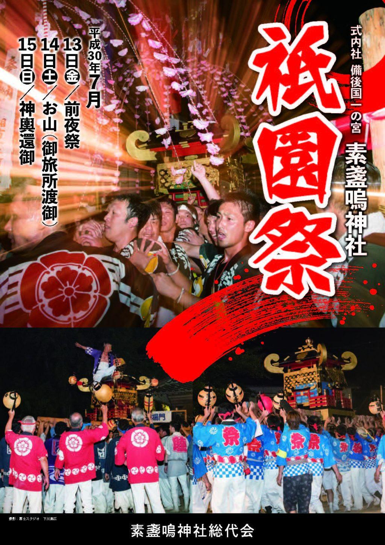 「 祇園祭 」