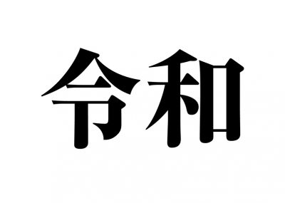 「平成」から「令和」へ