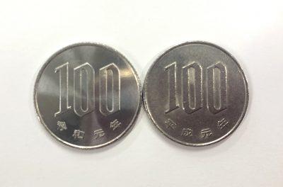 ポケットの中の令和元年と平成元年