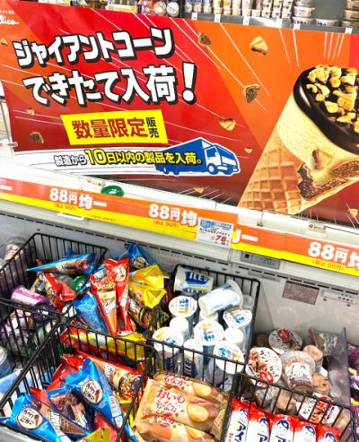 お薦めアイスクリームはこれ!